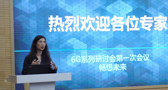 中国移动研究院举办6G系列研讨会第一次会议