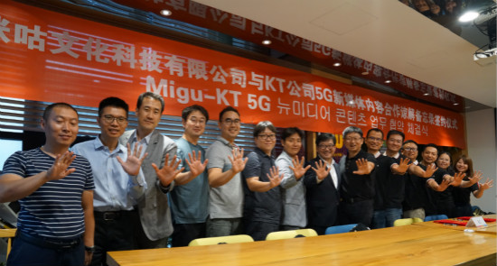 中国移动咪咕携手韩国KT公司探索5G数字内容生态