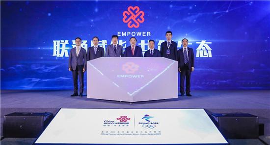中国联通智慧生态合作大会隆重举行