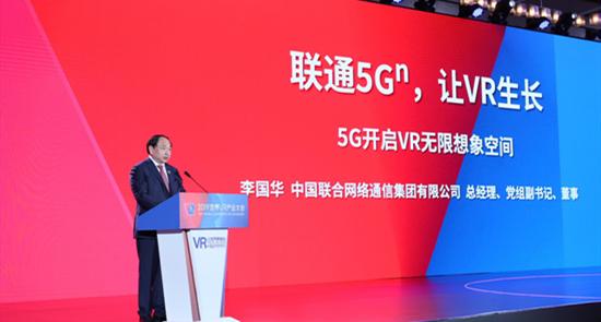 中国联通李国华:5G为VR产业开拓全新想象空间