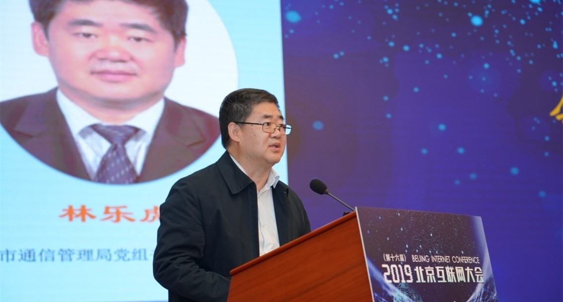 林乐虎:智创5G商机 助力首都高质量发展