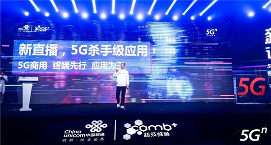 中国联通重新定义直播,首个5G杀手级应用会是它吗?