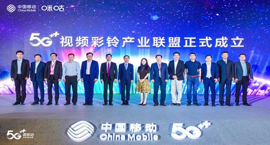 5G+視頻彩鈴產業聯盟成立-中國移動5G超高清視頻彩鈴領跑新時代