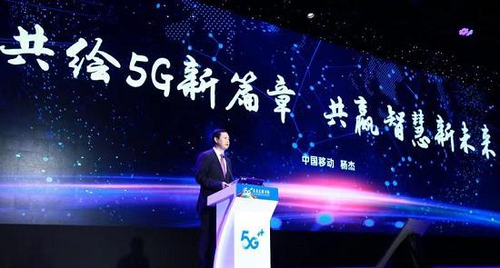 楊杰:開通近5萬個基站,50個城市正式商用5G