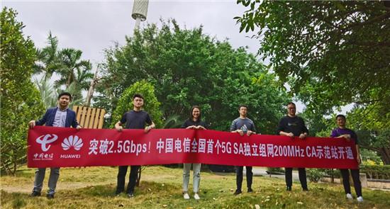 突破2.5Gbit/s!中國電信全國首個5G SA獨立組網200MHz-CA(載波聚合)示范站開通