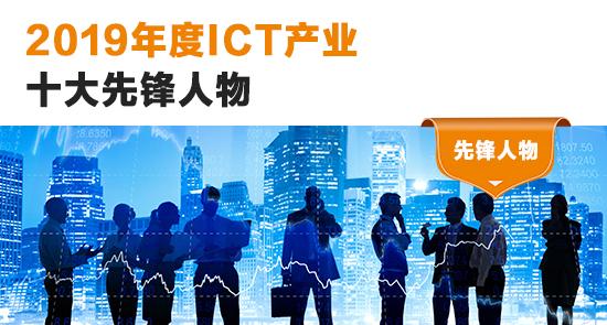 2019年度ICT产业十大先锋人物