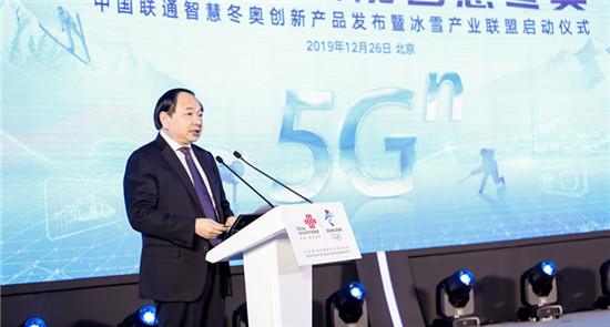 """中國聯通多舉措助力實現""""5G賦能智慧冬奧"""""""