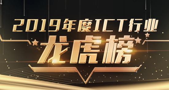 2019年度ICT行業龍虎榜