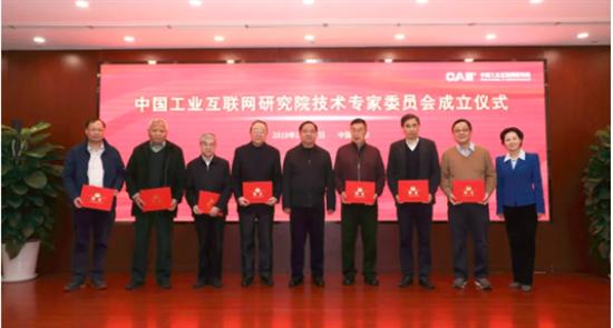 35位院士!中國工業互聯網研究院技術專家委成立