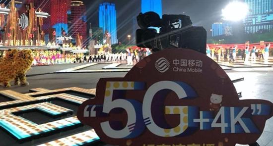 中國移動圓滿完成春晚5G超高清直播