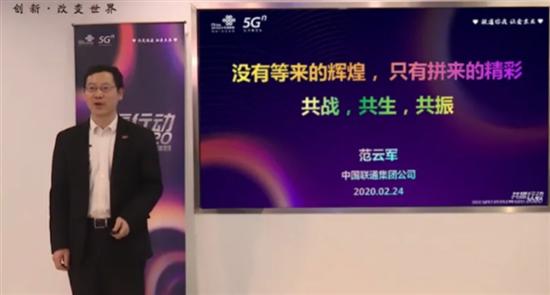 中国联通:今年的5G手机销售目标为3300-6000万台