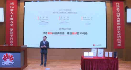 華為發布5G室內數字化家族系列新產品解決方案