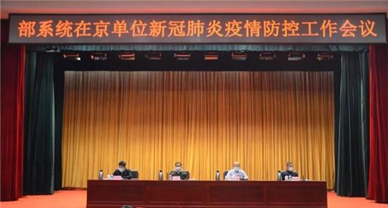 工信部召开部系统在京单位新冠肺炎疫情防控工作会议