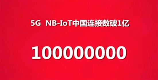 5G-NB-IoT中国连接数破1亿:替2G迎5G,发展势不可挡