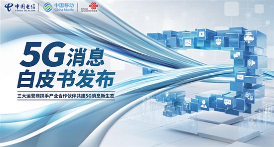 三大運營商聯合發布《5G消息白皮書》