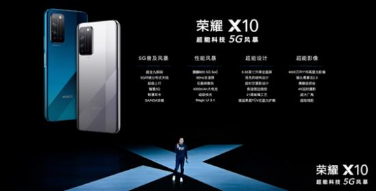 5G手機市場迎來拐點-榮耀X10正式發布,1899元起