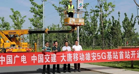 中国广电河北雄安分公司开通首个广电5G基站