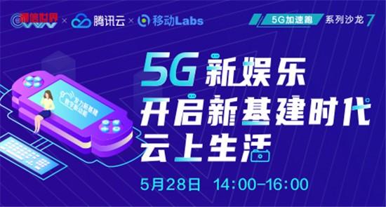 【5G加速跑系列沙龙7】5G新娱乐 开启新基建时代云上生活
