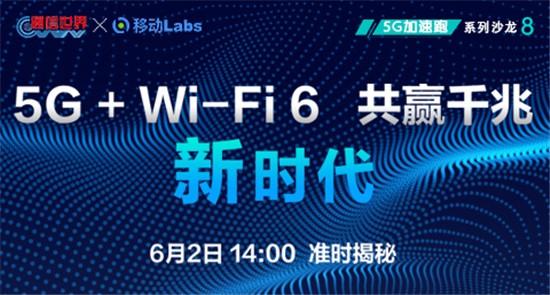 "【5G""加速跑""系列8】5G+Wi-Fi 6 共赢千兆新时代"
