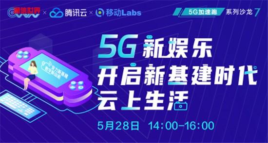 【视频回放】5G新娱乐 开启新基建时代云上生活