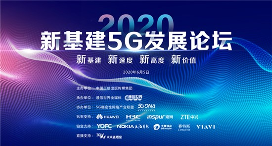 """6月5日!""""2020新基建5G发展论坛""""等你来!"""