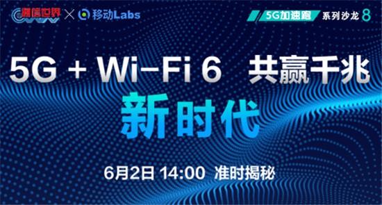 【视频回放】5G+Wi-Fi 6 共赢千兆新时代