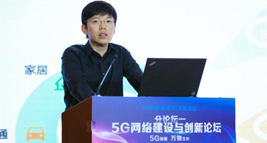中国移动李男:SA引领5G新基建,铸就新未来