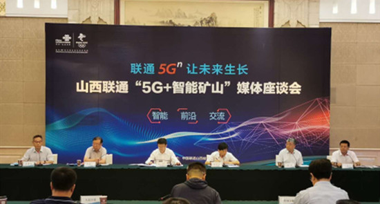 中国联通建成全国首个井下5G商用网络