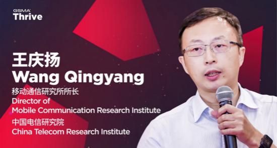 中国电信王庆扬:开放合作让5G消息蓬勃生长