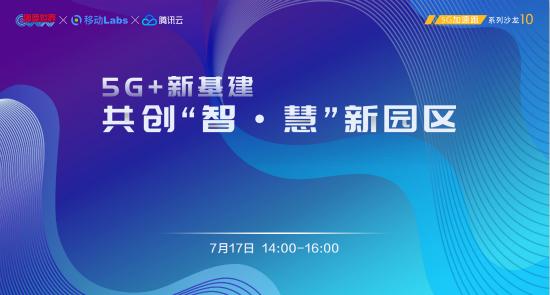 """5G+新基建 共創""""智·慧""""新園區"""