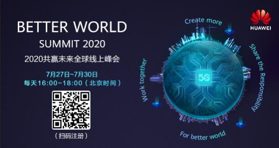 2020共贏未來全球線上峰會