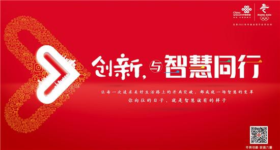 """中国联通发布新品牌标语:""""创新,与智慧同行"""""""