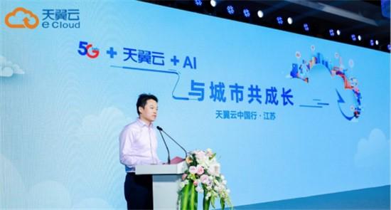 """天翼云""""4+2""""能力体系发布,多维赋能千行百业转型"""