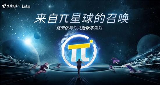 """中国电信发布年轻客户品牌""""青年一派"""""""