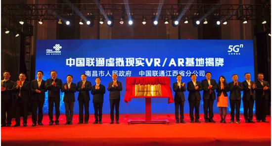 中国联通虚拟现实VR/AR基地在江西揭牌
