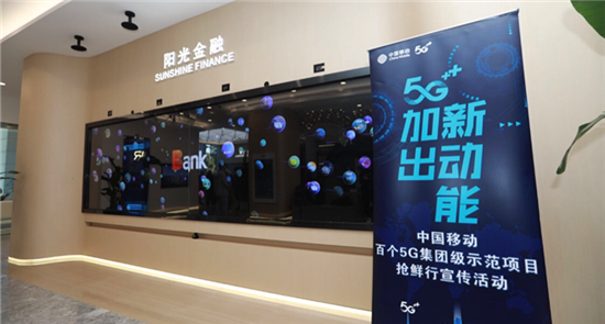 5G中国行|银行迈入5G智能时代