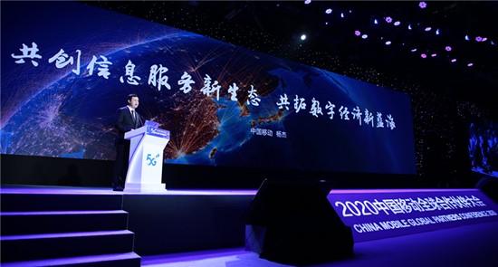 楊杰:中國移動未來5年并購參股達千億元