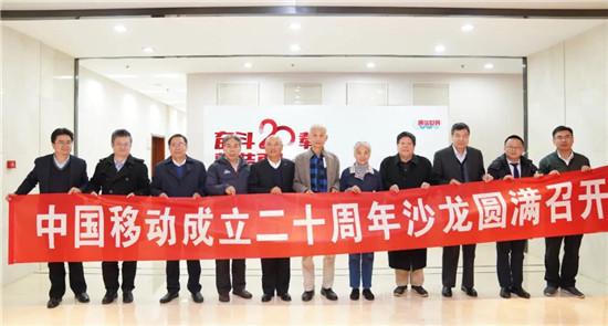 中国移动成立二十周年沙龙圆满召开