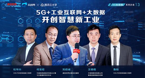 5G+工业互联网+大数据 开创智慧新工业