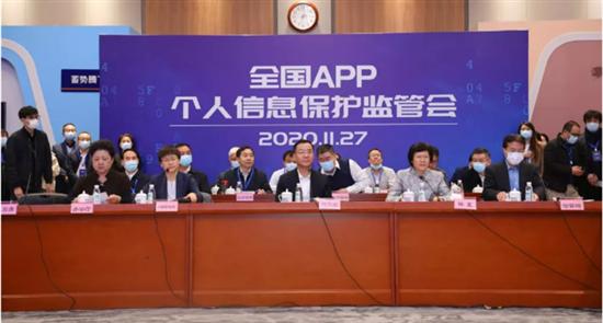 工信部通报侵权APP 11家企业做出公开承诺