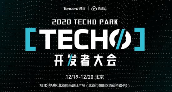 腾讯Techo Park开发者大会召开在即