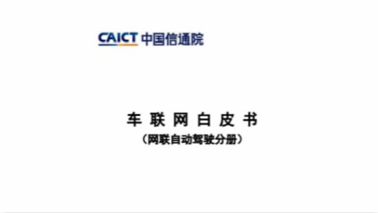 中国信通院发布车联网白皮书